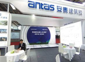 北京第十七届中国国际住宅产业展览会
