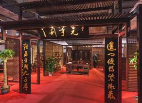 第十八届国际红木古典家具博览会