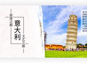 欧洲之旅 遇见意大利古典美