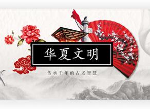 华夏文明 传承千年的古老智慧