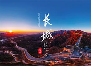 八达岭长城新葡京注册平台网址播