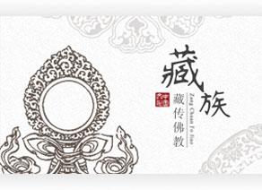 多彩民族风 探寻神秘藏文化