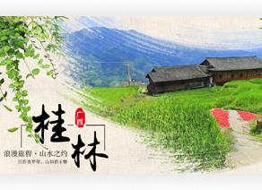 桂林:浪漫旅程 山水之约