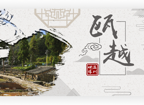 温州底蕴 解读瓯越文化