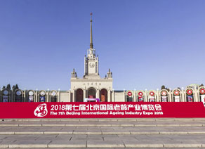 第七届北京国际老年产业博览会