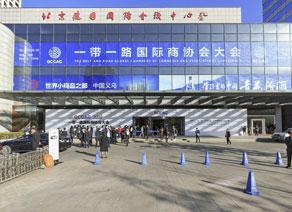 北京建国国际会议中心