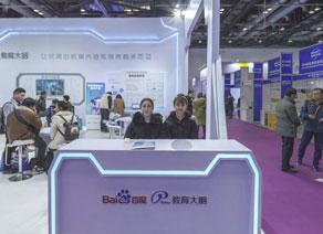 2018中国国际智慧教育展览会