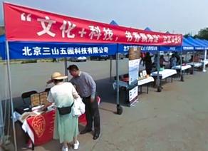 凤凰岭社区公益行活动