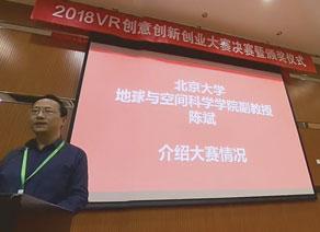 北京大学2018VR创意创新创业大赛