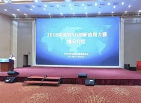 中关村5G创新应用大赛发布会