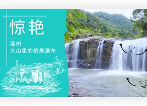 惊艳!温州大山里的绝美瀑布