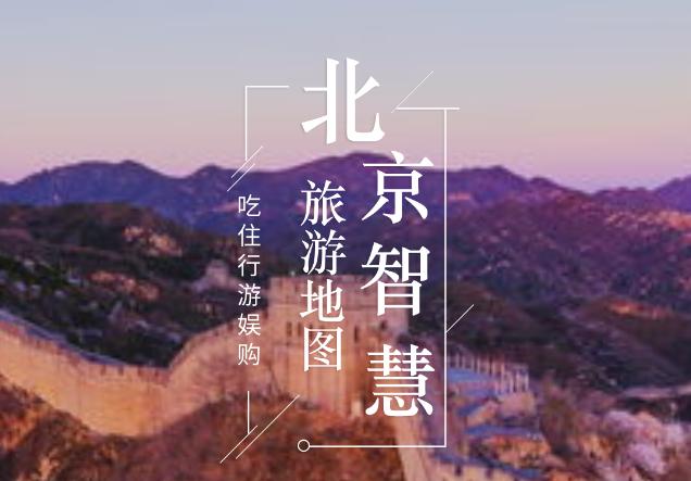 北京智慧旅游地图(大国版)