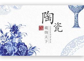 陶韵瓷风,古往今来惊艳世界的中国风