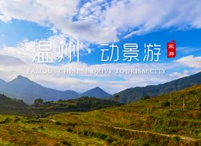 溫州虛擬旅游