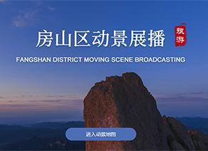 北京房山區動景展播