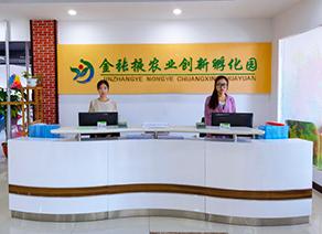 金张掖农业创业创新孵化园