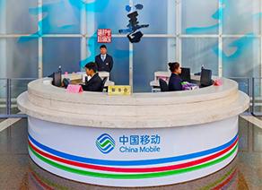 北京移動通信有限責任公
