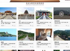 北京A級景區VR雙語導游
