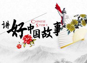传承中国文化讲好中国故事