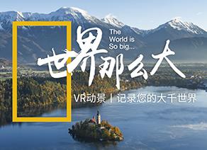 VR动景看世界