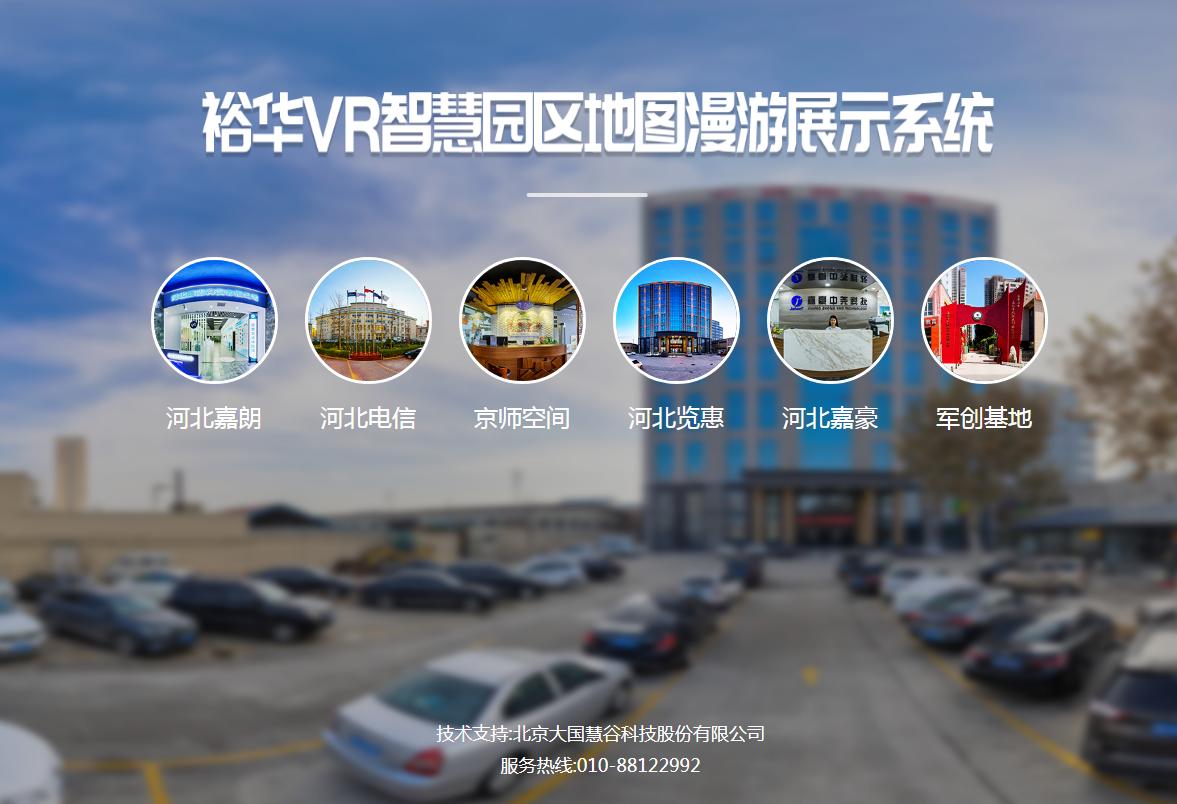 石家庄裕华VR智慧园区漫游展示