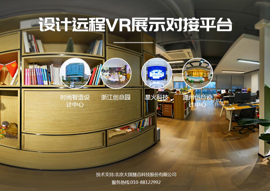 温州设计远程VR展示对接平台