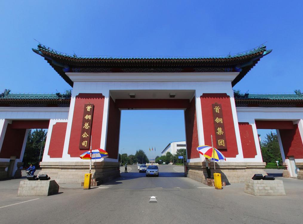 北京首钢园